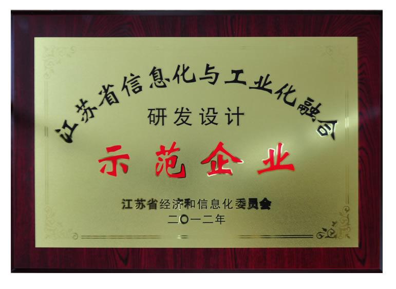 江苏示范企业